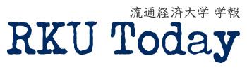 RKY TODAY 流通経済大学 学報