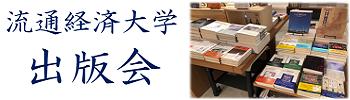 流通経済大学出版会