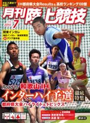 月刊「陸上競技」7月号に本学陸上競技部が掲載されました