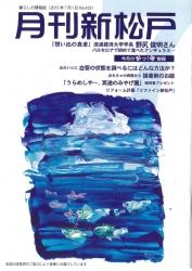 月刊新松戸に野尻俊明学長がインタビューを受けました