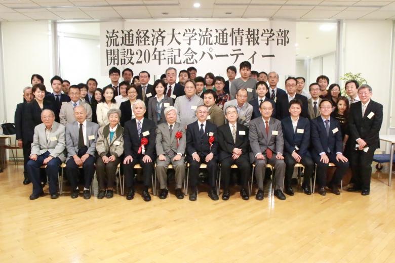 流通情報学部開設20年の記念イベントが開催