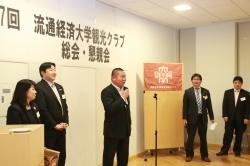 第17回 観光クラブ総会・懇親会が開催されました