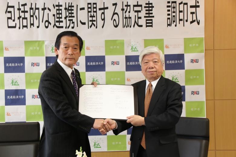 流通経済大学と松戸市の包括的な連携協定調印式について