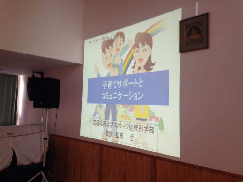 保育園でコミュニケーションの講演会を開催しました(スポ健松田哲教授)