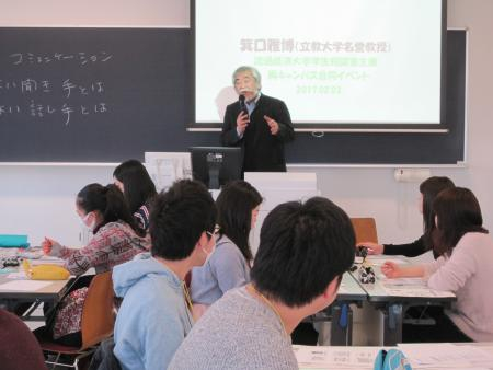 学生相談室主催「勇気づけのコミュニケーション」を開催しました。