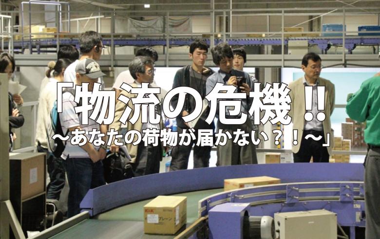 人手不足対策:倉庫ロボット、自動運転による宅配サービス
