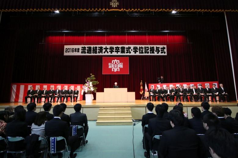 2016年度卒業式ならびに大学院学位記授与式が挙行されました