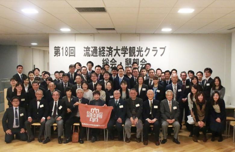 第18回 観光クラブ総会・懇親会が開催されました