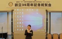 松戸中央ロータリークラブ創立35周年記念式典に本学留学生が招待を受け参加しました