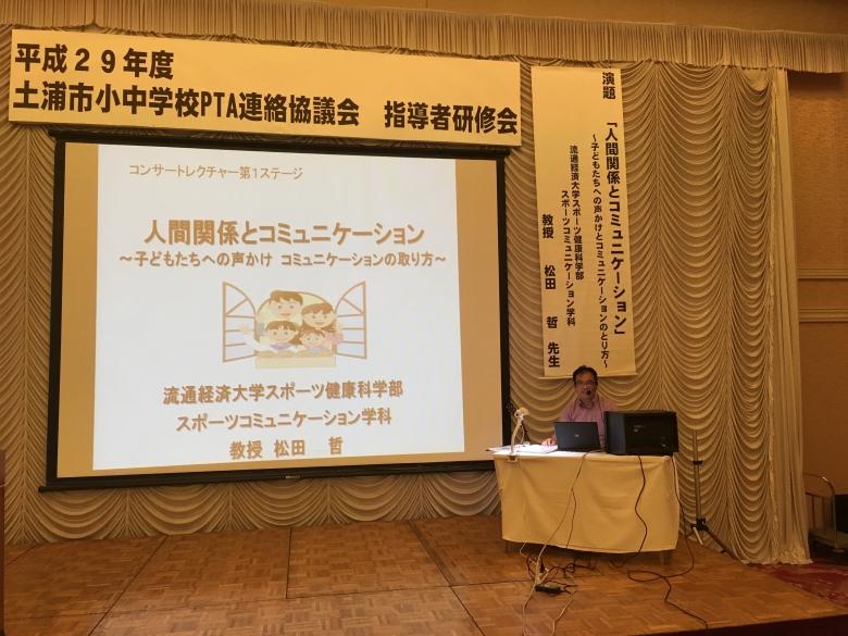 松田教授が「人間関係とコミュニケーション」をテーマに講演