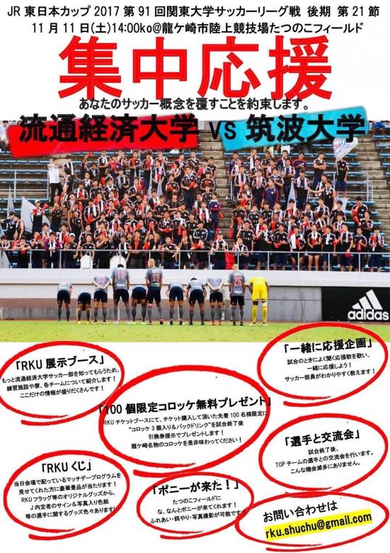 11月11日・12日 部活動試合日程