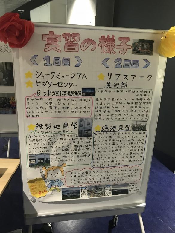 「自分龍 ~まるチャンゼミからの報告~」vol.16