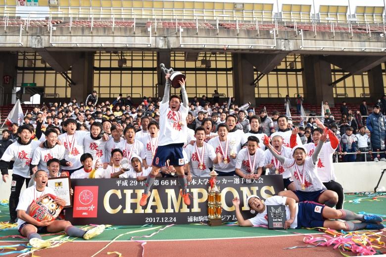 第66回 全日本大学サッカー選手権大会 優勝