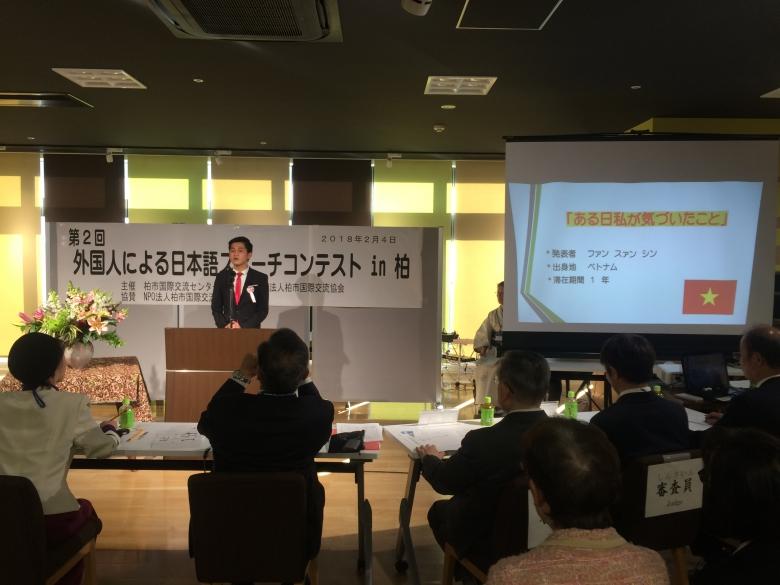 『外国人による日本語スピーチコンテスト in 柏』に参加しました。