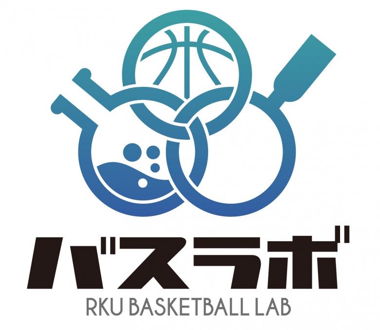 RKU BASKETBALL LAB(バスラボ)HP開設!!
