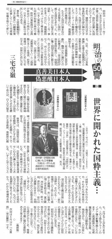 産経新聞に三宅雪嶺が紹介されました