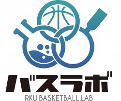RKU BASKETBLL LAB(バスラボ)小谷ゼミ活動報告vol.5