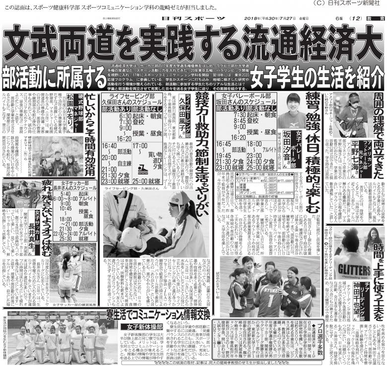 日刊スポーツに「部活動に所属する女子学生」に関する記事が掲載されました