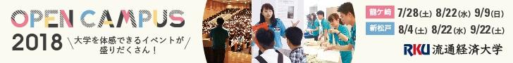 7/28 龍ケ崎オープンキャンパスを開催します