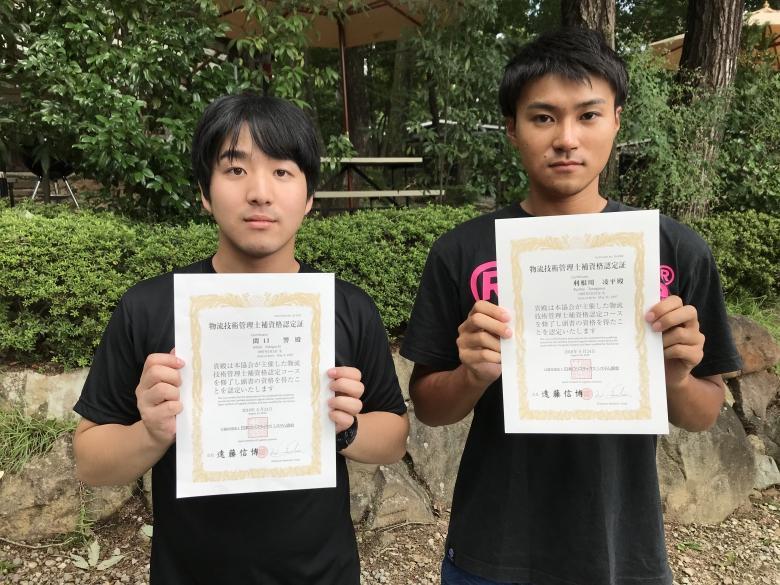 流通情報学科の学生2名が『物流技術管理士補』の資格を取得
