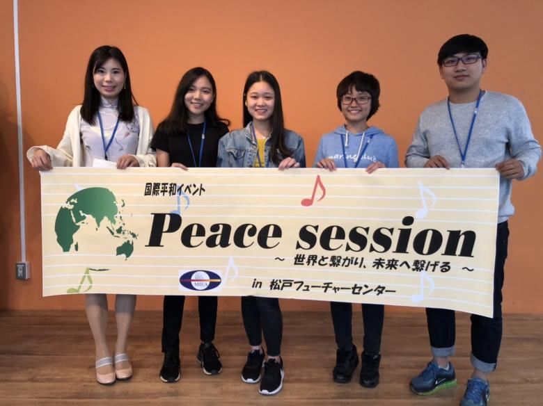 国際平和イベント 『ピースセッション』 に本学留学生が参加しました
