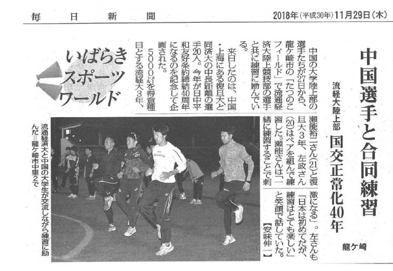 陸上競技部が中国選手と合同練習