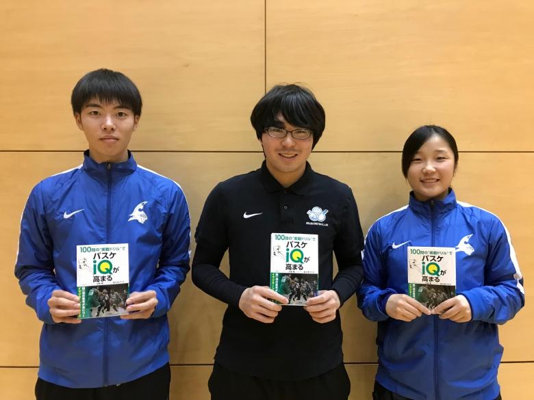 バスケ部とバスラボの学生が書籍出版に協力!!