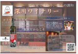 プロジェクト学習「東京ワイナリー探訪」③