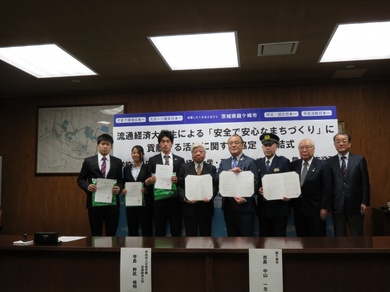 「安全で安心なまちづくり」に貢献する活動に関する協定を締結