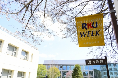 RKU WEEK を実施中
