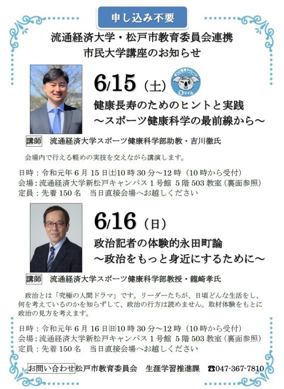 【6月15日、16日】令和元年度 流通経済大学・松戸市教育委員会連携市民大学講座