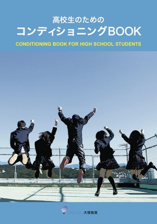「高校生のためのコンディショニングBOOK」が出版されました