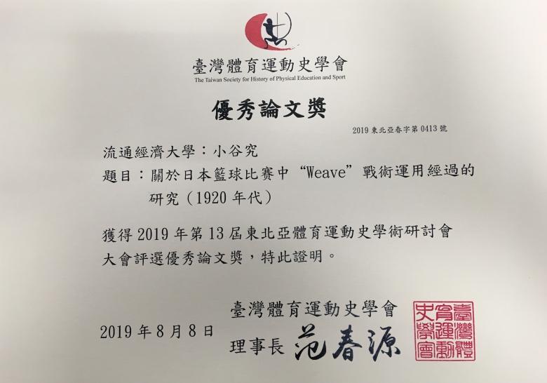 第13回東北アジア体育・スポーツ史学会国際学術大会にて優秀論文賞を受賞