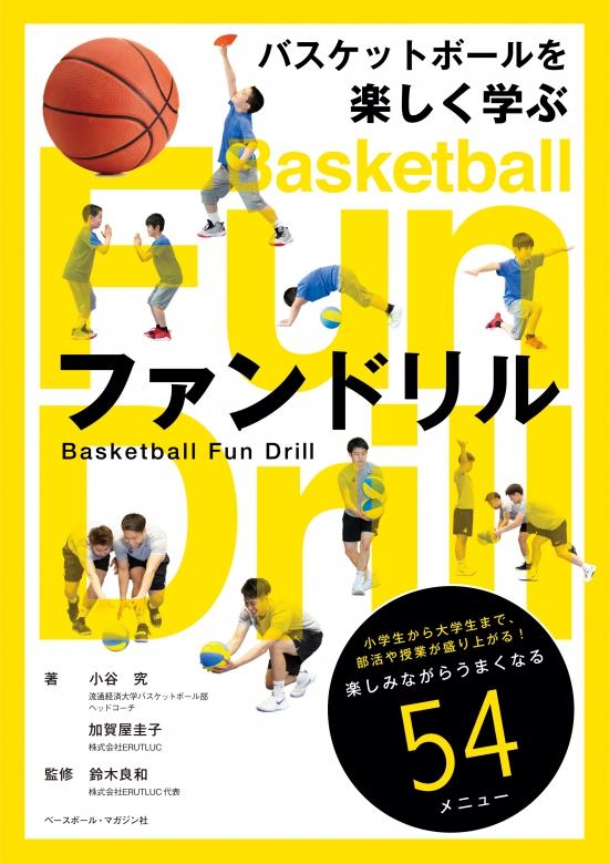 『バスケットボールを楽しく学ぶファンドリル』(東邦出版)が出版されました