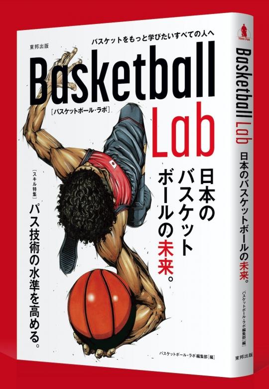 『Basketball Lab』(東邦出版)が出版されました