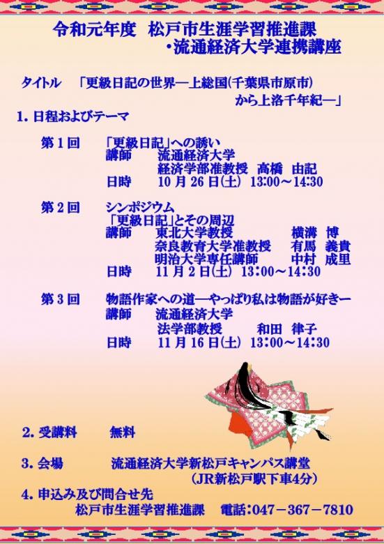 【10月26日、11月2、16日】令和元年度 松戸市生涯学習推進課・流通経済大学連携講座