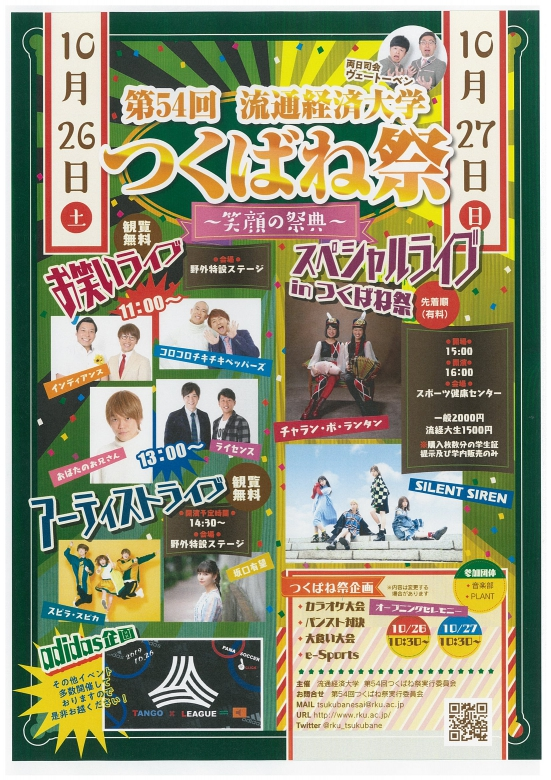 つくばね祭(学園祭:龍ケ崎キャンパス)開催