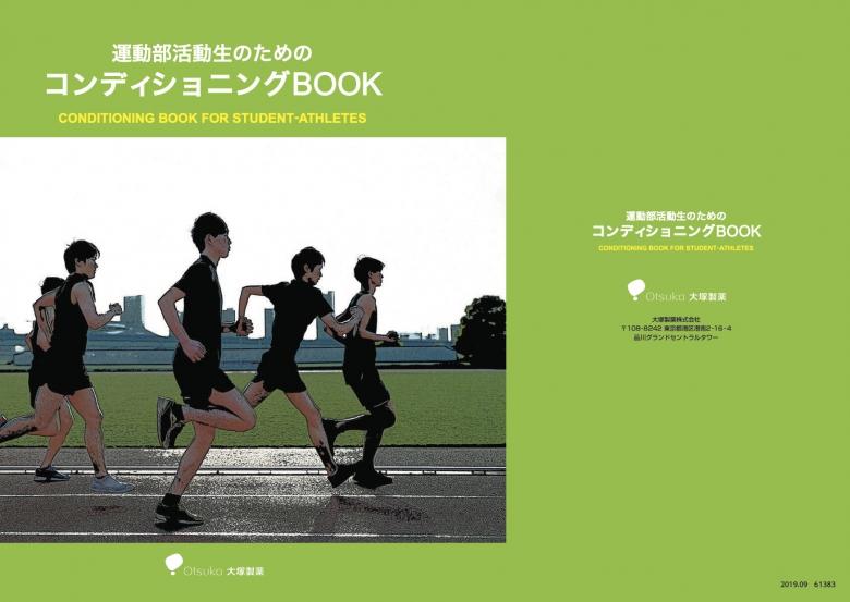 「運動部活動生のためのコンディショニングBOOK」が出版されました