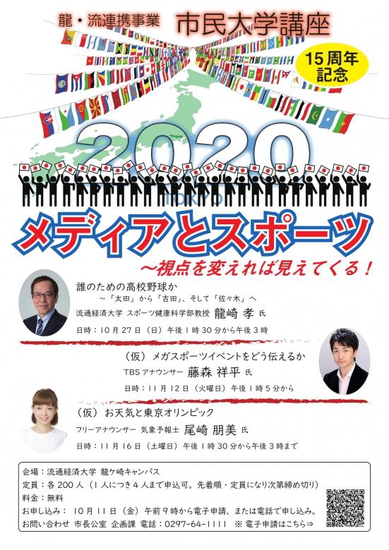 龍・流連携事業~15周年記念~公開講座
