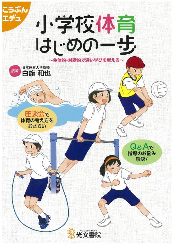福ヶ迫教授も執筆の「小学校体育 はじめの一歩」が出版されました