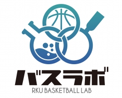 RKU BASKETBALL LAB(バスラボ) 小谷ゼミ活動報告 Vol.27
