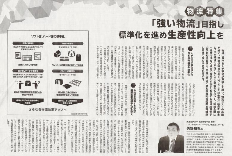 日経新聞が矢野教授のインタビューを掲載
