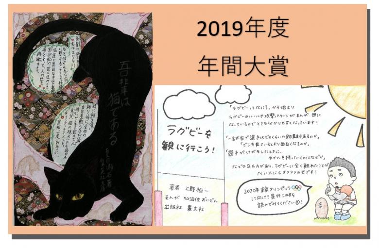 2019年度 読書コメント大賞年間大賞決定