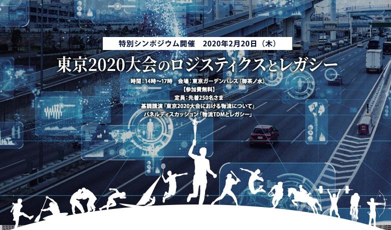 特別シンポジウム「東京2020大会のロジスティクスとレガシー」開催