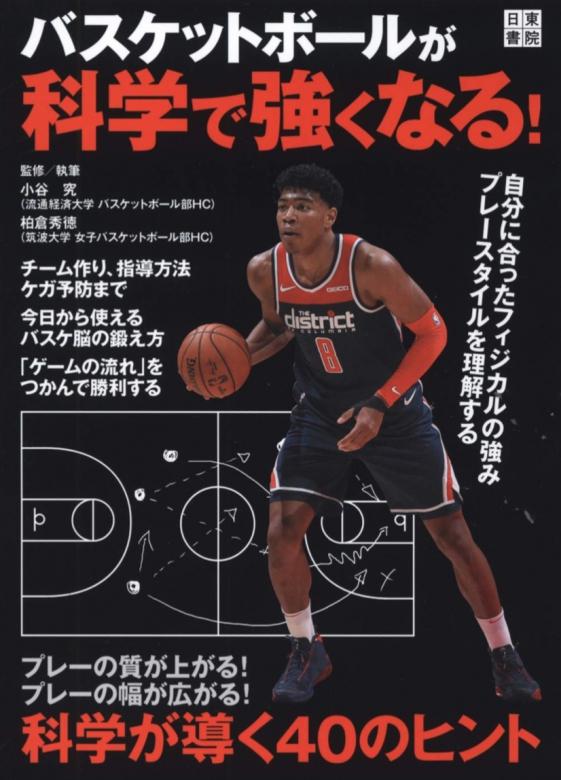『バスケットボールが科学で強くなる!』(日東書院)が出版