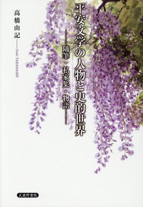 髙橋准教授『平安文学の人物と史的世界』を出版