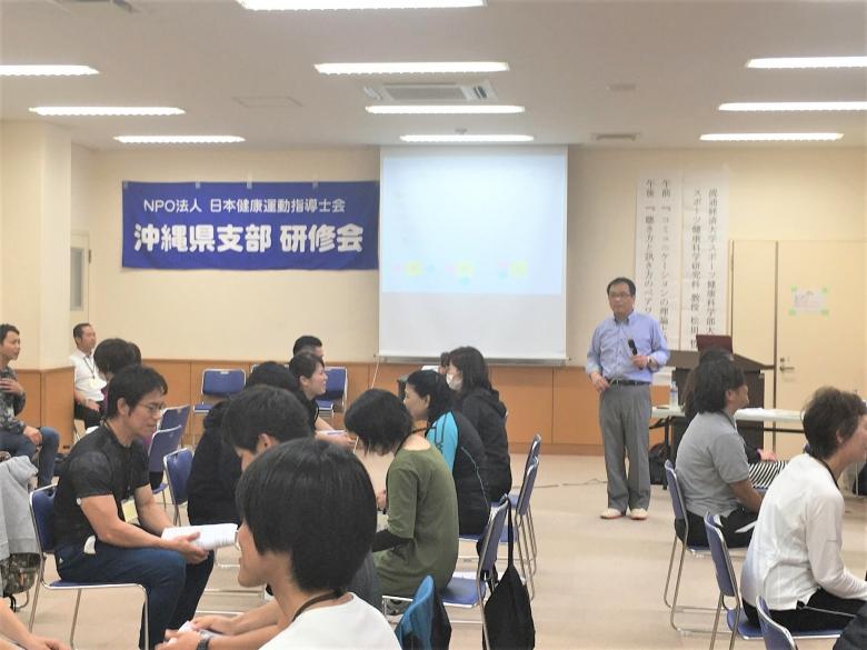 松田教授、沖縄県でコミュニケーション講座の講師担当